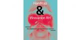 Handicap et innovation RH : des expériences qui nous font tous avancer !